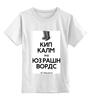 """Детская футболка классическая унисекс """"КИП КАЛМ by K.Karavaev"""" - russia, putin, keep, calm, karavaev"""
