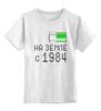 """Детская футболка классическая унисекс """"на Земле с 1984"""" - на земле с 1984"""