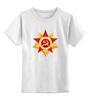 """Детская футболка классическая унисекс """"Отечественная война"""" - праздник, ссср, россия, победа, 9 мая"""