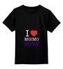"Детская футболка классическая унисекс ""I Love MGIMO Boys"" - student, mgimo"