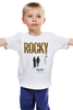 "Детская футболка классическая унисекс ""Rocky / Рокки"" - бокс, рокки, rocky, оскар, kinoart"