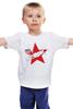 """Детская футболка классическая унисекс """"Оружие Победы!"""" - звезда, победа, 9 мая, оружие"""