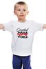 """Детская футболка классическая унисекс """"Лучшая мама в мире (Greatest mama in the world)"""" - мама, mother, мамуля, mom, мамочка"""
