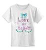 """Детская футболка классическая унисекс """"Love me tender"""" - любовь, арт, нежная, tender"""