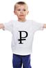 """Детская футболка классическая унисекс """"валюта"""" - экономика, валюта, кризис, рубль"""