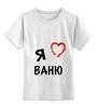 """Детская футболка классическая унисекс """"Я ЛЮБЛЮ"""""""