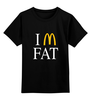 """Детская футболка классическая унисекс """"Я толстый (Макдональдс)"""" - пародия, макдоналдс, фаст-фуд"""