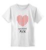 """Детская футболка классическая унисекс """"Идеальный муж"""" - 23 февраля, муж, мужу, день защитника отечества"""