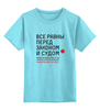 """Детская футболка классическая унисекс """"Конституция РФ, ст. 19"""" - навальный, навальный четверг"""