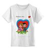 """Детская футболка классическая унисекс """"love is..."""" - любовь, love is"""