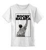 """Детская футболка классическая унисекс """"Rocky Balboa"""" - рокки, rocky, сильвестр сталлоне, sylvester stallone, рокки бальбоа"""