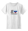 """Детская футболка классическая унисекс """"Я люблю Россию!"""" - россия, я люблю россию, russia"""