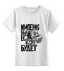 """Детская футболка классическая унисекс """"Российская Империя"""" - россия, орел, путин, империя, putin tshirt"""