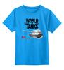 """Детская футболка классическая унисекс """"World Of Tanks"""" - игра, game, world of tanks, танки, wot"""