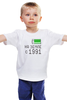 """Детская футболка классическая унисекс """"на Земле с 1991"""""""