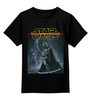 """Детская футболка классическая унисекс """"Star Wars"""" - star wars, darth vader, звездные войны"""