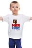 """Детская футболка классическая унисекс """"9 мая"""" - ссср, победа, горжусь, помню, флаг над рейхстагом"""