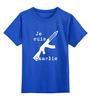 """Детская футболка классическая унисекс """"Je Suis Charlie, Я Шарли"""" - charlie, je suis charlie, hebdo, je suis"""