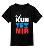 """Детская футболка классическая унисекс """"Kunteynir"""" - паша техник, kunteynir, кантейнир, авангардный рэп"""