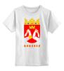 """Детская футболка классическая унисекс """"Сортавала-Карелия"""" - сортавала, карелия, республика карелия"""