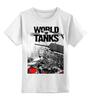 """Детская футболка классическая унисекс """"World of Tanks"""" - world of tanks, танки, wot, игры"""