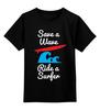 """Детская футболка классическая унисекс """"Серфер (Surfer)"""" - волна, surfing, wave, surfer, серфер"""