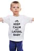 """Детская футболка классическая унисекс """"Keep Calm until Laters, Baby (50 оттенков серого)"""" - sex, бдсм, keep calm, наручники, 50 оттенков серого"""