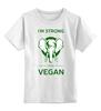 """Детская футболка классическая унисекс """"I'm strong & i'm vegan"""" - веган, vegan"""