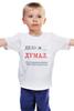 """Детская футболка классическая унисекс """"Думал"""" - навальный четверг, navalny, навалный"""