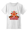 """Детская футболка классическая унисекс """"Спасибо деду за Победу!"""" - ссср, победа, горжусь, помню, великая отечественная война"""