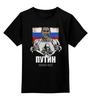 """Детская футболка классическая унисекс """"Путин президент"""" - россия, обама, путин, putin, obama"""