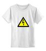 """Детская футболка классическая унисекс """"напряжение"""" - напряжение, voltage, high voltage"""
