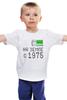 "Детская футболка ""на Земле с 1975"" - на земле с 1975"