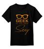"""Детская футболка классическая унисекс """"Geek Sexy"""" - очки, geek, секси, гик"""