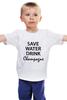 """Детская футболка классическая унисекс """"Save Water"""" - вода, water, шампанское, champagne"""