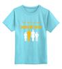 """Детская футболка классическая унисекс """"Золотой зять"""" - семья, зять, золотой зять"""
