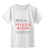 """Детская футболка классическая унисекс """"Ругался матом"""" - навальный четверг, navalny, навалный"""
