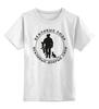 """Детская футболка классическая унисекс """"Вежливые Люди"""" - армия, политика, вежливые люди, крым, россия"""