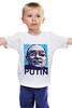 """Детская футболка """"Путин"""" - россия, путин, putin, украина, самый вежливый человек"""