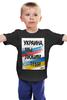 """Детская футболка """"Украина мы любим тебя"""" - россия, russia, ukraine, украина, украина мы любим тебя"""