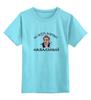 """Детская футболка классическая унисекс """"Лидия Аркадьевна """" - навальный, путин, лидия аркадьевна, во всё виноват навальный"""