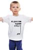 """Детская футболка классическая унисекс """"Курс рубля!"""" - путин, кризис, рубль, россиия, курс рубля"""
