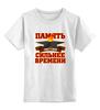 """Детская футболка классическая унисекс """"Память сильнее времени"""" - ссср, россия, горжусь, помню, мы победили"""