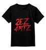 """Детская футболка классическая унисекс """"2EZ4RTZ"""" - игры, геймер, dota 2, дота 2, 2ez4rtz"""