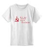 """Детская футболка классическая унисекс """"Знамя Победы (9 мая)"""" - 9 мая, 1945, знамя победы"""