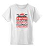 """Детская футболка классическая унисекс """"За рулем я - богиня!"""" - девушкам, автомобиль, богиня, девушка за рулем, пассажиры молятся"""