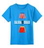 """Детская футболка классическая унисекс """"Ivan Drago & Rocky"""" - rocky, sylvester stallone, рокки бальбоа, ivan drago, dolph lundgren"""