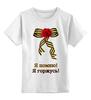 """Детская футболка классическая унисекс """"Я помню! Я горжусь!"""" - россия, 9 мая, день победы"""