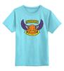 """Детская футболка классическая унисекс """"Диванные войска"""" - диванные войска, chairborne"""