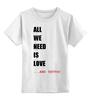 "Детская футболка классическая унисекс ""ALL WE NEED IS LOVE M"" - арт, tattoo, тату, tm kiseleva, all we need is love"